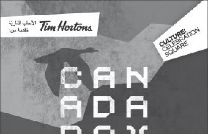 العيد القومي لكندا - Canada Day -July 1, 2019